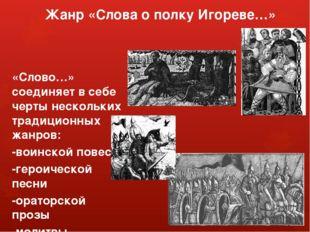 Жанр «Слова о полку Игореве…» «Слово…» соединяет в себе черты нескольких трад