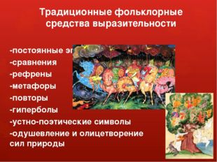 Традиционные фольклорные средства выразительности -постоянные эпитеты -сравне
