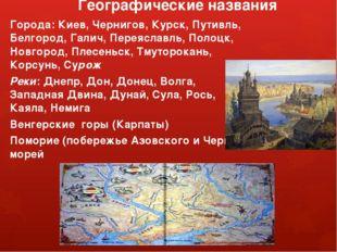 Географические названия Города: Киев, Чернигов, Курск, Путивль, Белгород, Гал
