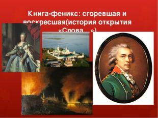 Книга-феникс: сгоревшая и воскресшая(история открытия «Слова…»)