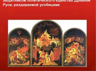 Автор «Слова показал себя страстным защитником политического единства Древней