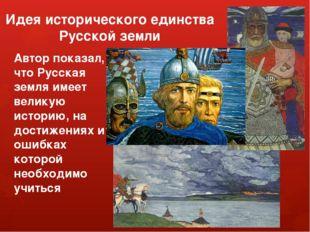 Идея исторического единства Русской земли Автор показал, что Русская земля им