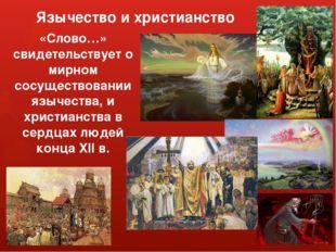 Язычество и христианство «Слово…» свидетельствует о мирном сосуществовании яз
