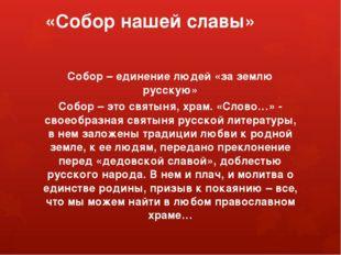 «Собор нашей славы» Собор – единение людей «за землю русскую» Собор – это свя
