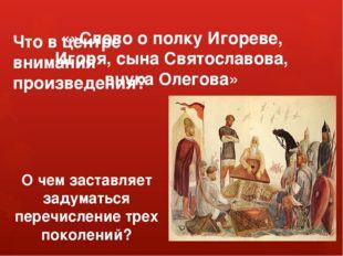 «»Слово о полку Игореве, Игоря, сына Святославова, внука Олегова» Что в центр