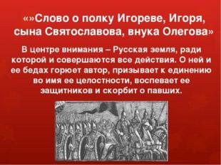 «»Слово о полку Игореве, Игоря, сына Святославова, внука Олегова» В центре вн