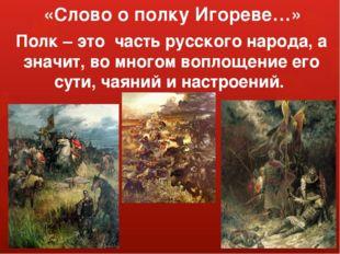 «Слово о полку Игореве…» Полк – это часть русского народа, а значит, во много