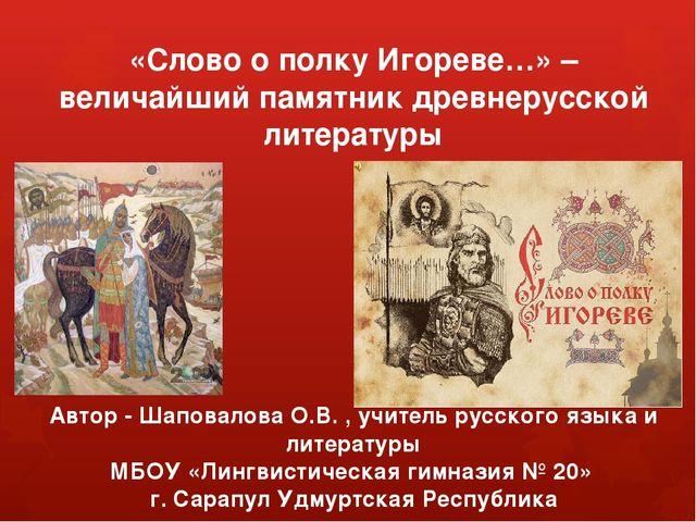 «Слово о полку Игореве…» –величайший памятник древнерусской литературы Автор...