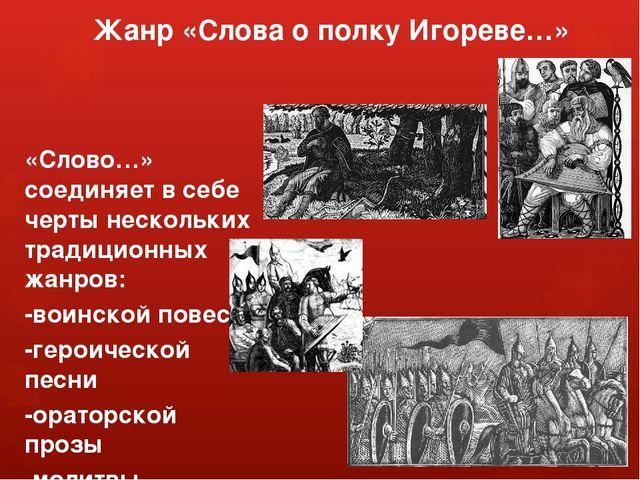 Жанр «Слова о полку Игореве…» «Слово…» соединяет в себе черты нескольких трад...