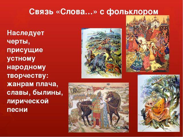 Связь «Слова…» с фольклором Наследует черты, присущие устному народному творч...