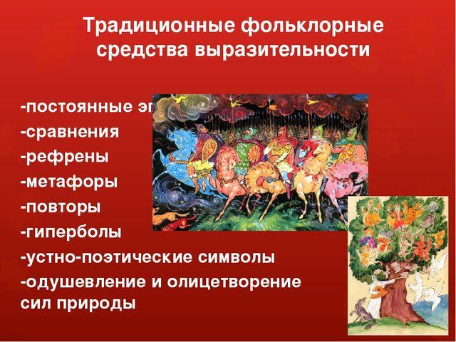 Традиционные фольклорные средства выразительности -постоянные эпитеты -сравне...