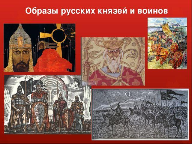Образы русских князей и воинов