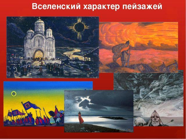 Вселенский характер пейзажей