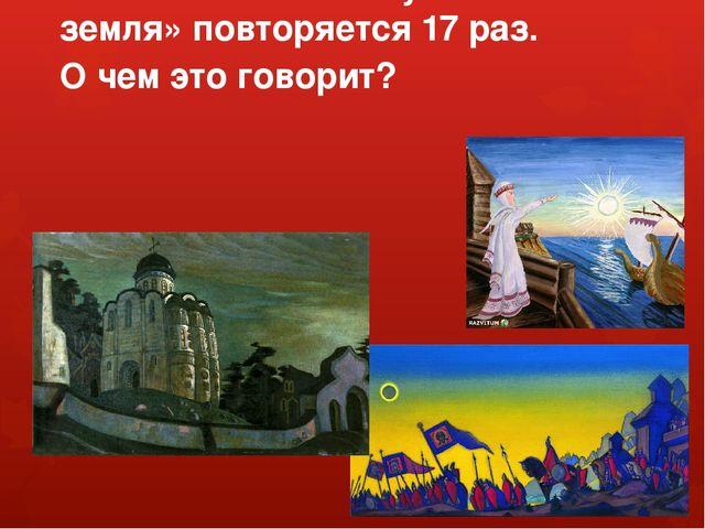 Словосочетание «Русская земля» повторяется 17 раз. О чем это говорит?