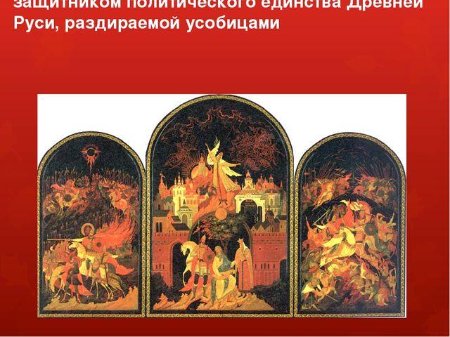 Автор «Слова показал себя страстным защитником политического единства Древней...
