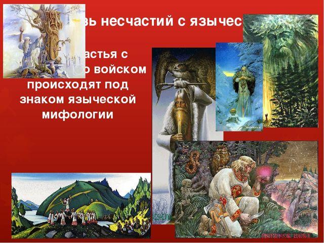 Связь несчастий с язычеством Все несчастья с Игорем и его войском происходят...