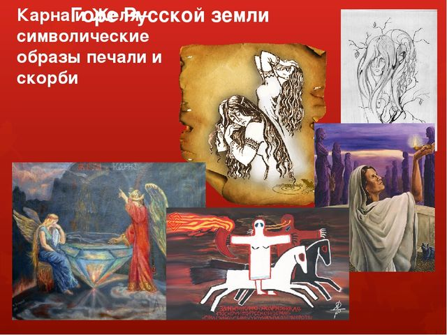 Горе Русской земли Карна и Желя– символические образы печали и скорби