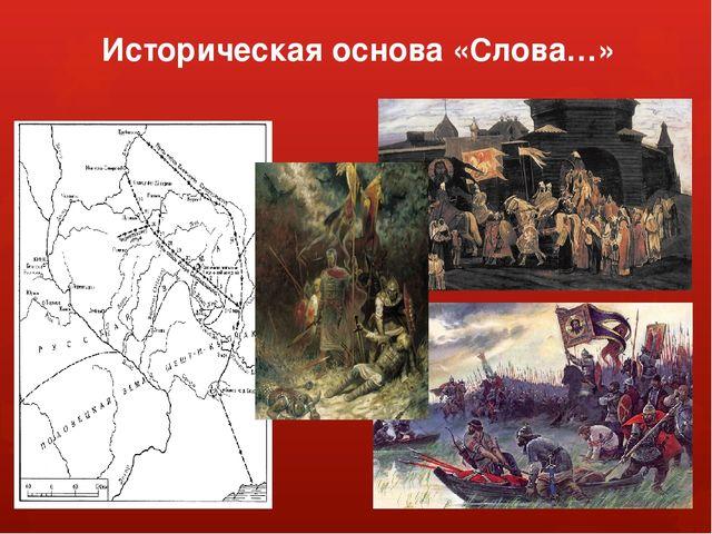 Историческая основа «Слова…»