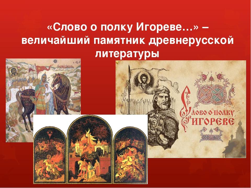 «Слово о полку Игореве…» –величайший памятник древнерусской литературы