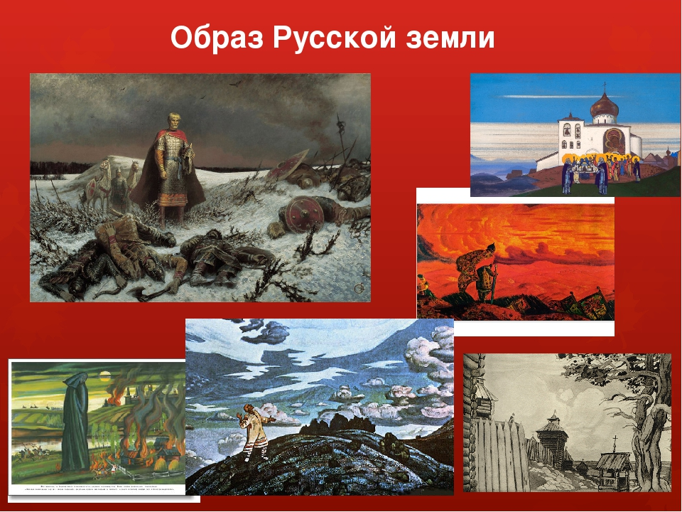 Образ Русской земли