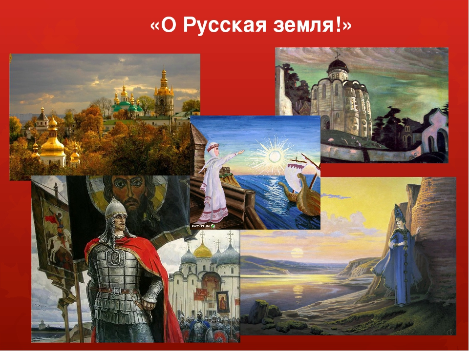 «О Русская земля!»