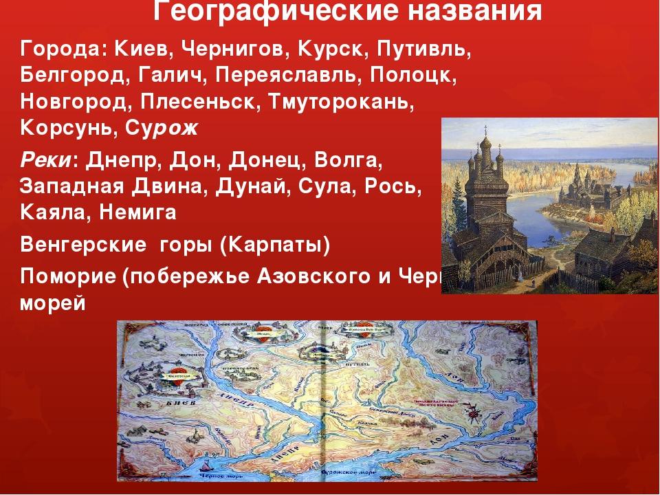 Географические названия Города: Киев, Чернигов, Курск, Путивль, Белгород, Гал...