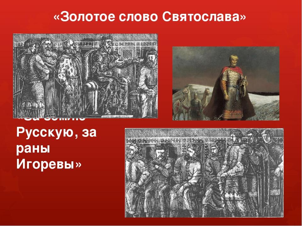 «Золотое слово Святослава» «За землю Русскую, за раны Игоревы»