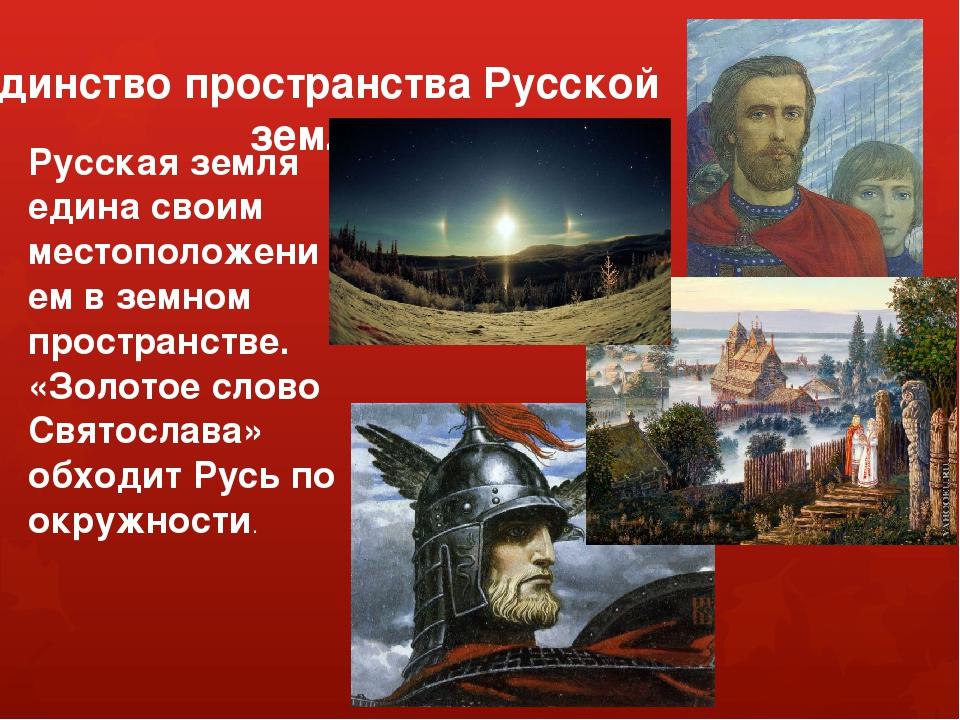Единство пространства Русской земли Русская земля едина своим местоположением...