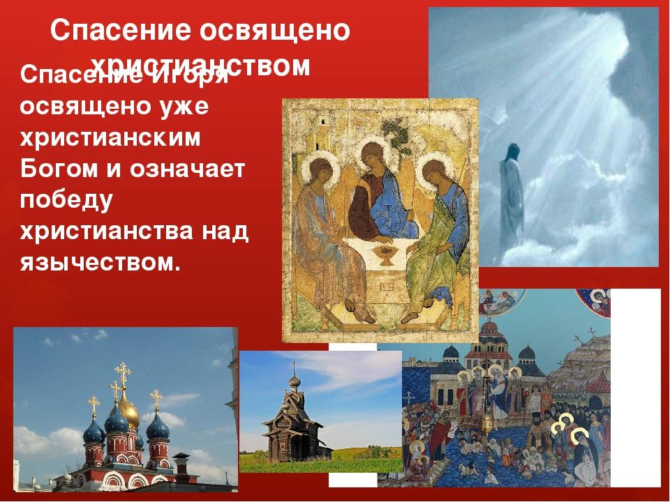 Спасение освящено христианством Спасение Игоря освящено уже христианским Бого...