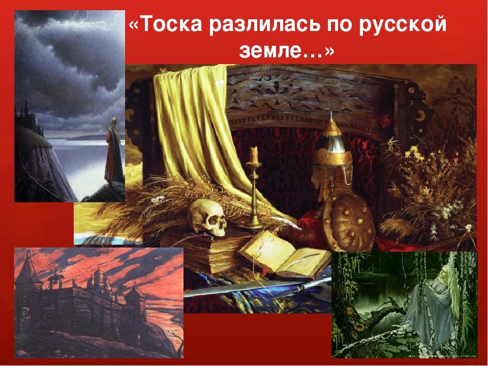 «Тоска разлилась по русской земле…»