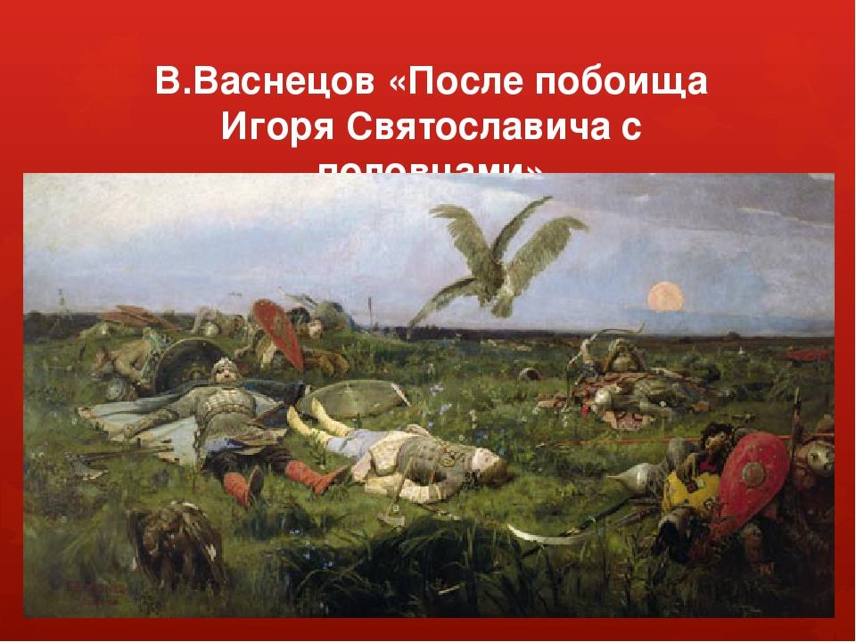 В.Васнецов «После побоища Игоря Святославича с половцами»