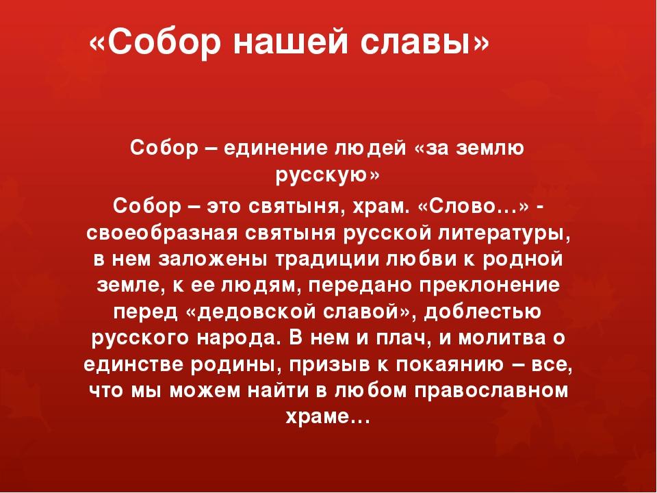 «Собор нашей славы» Собор – единение людей «за землю русскую» Собор – это свя...