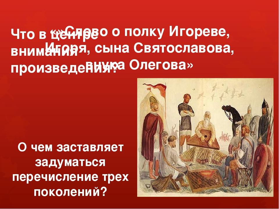 «»Слово о полку Игореве, Игоря, сына Святославова, внука Олегова» Что в центр...