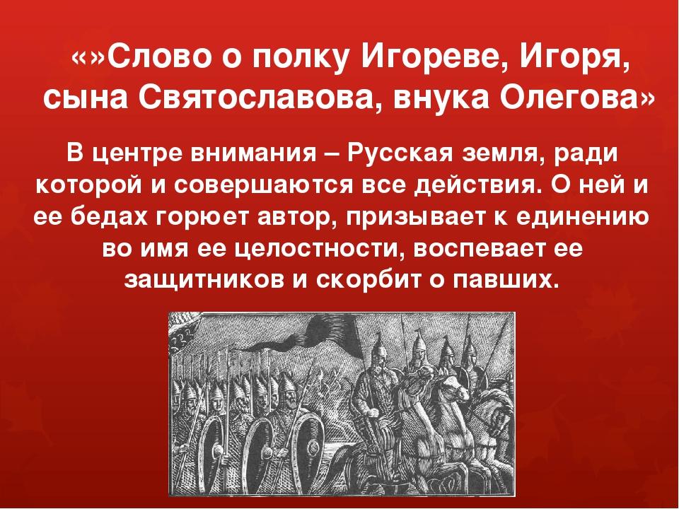 «»Слово о полку Игореве, Игоря, сына Святославова, внука Олегова» В центре вн...