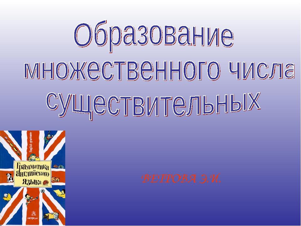 ВЕТРОВА Э.И.