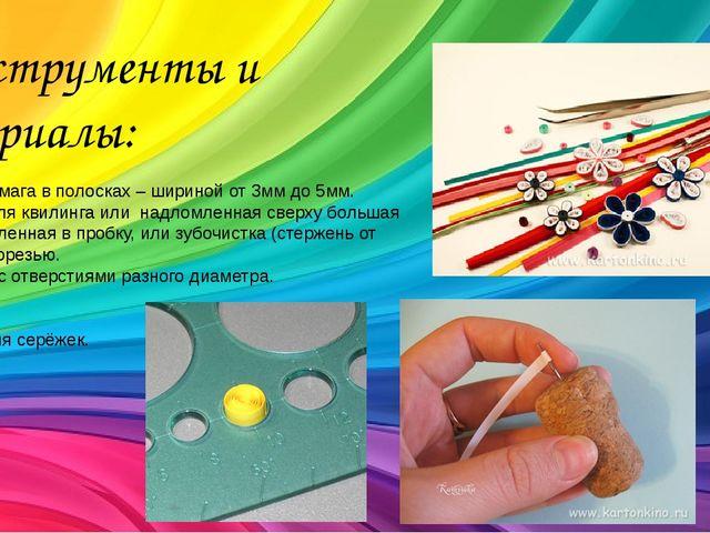 Инструменты и материалы: Цветная бумага в полосках – шириной от 3мм до 5мм....