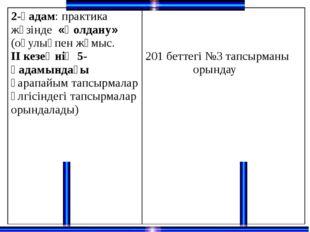2-қадам: практика жүзінде«Қолдану»(оқулықпен жұмыс. ІІ кезеңнің5-қадамындағы