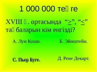 """С. Пьер Буге. 1 000 000 теңге XVIII ғ. ортасында """">"""", """""""