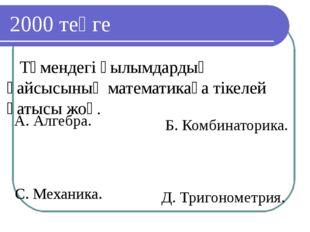 С. Механика. 2000 теңге Төмендегі ғылымдардың қайсысының математикаға тікелей