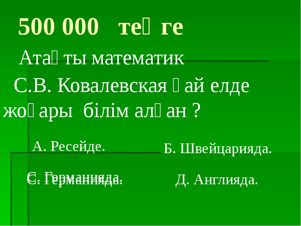 С. Германияда. 500 000 теңге Атақты математик С.В. Ковалевская қай елде жоғар...