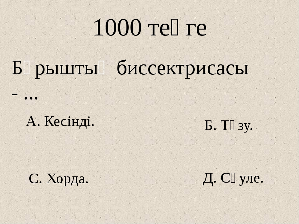 Д. Сәуле. 1000 теңге Бұрыштың биссектрисасы - ... А. Кесінді. С. Хорда. Б. Тү...