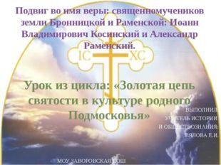 Подвиг во имя веры: священномучеников земли Бронницкой и Раменской: Иоанн Вла