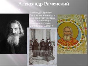 Александр Раменский Александр Сергеевич Парусников, Александра Ивановна Парус