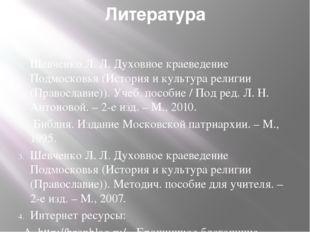 Литература Шевченко Л. Л. Духовное краеведение Подмосковья (История и культур
