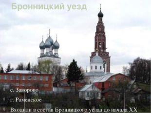 Бронницкий уезд с. Заворово г. Раменское Входили в состав Бронницкого уезда д