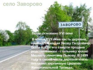 село Заворово Было основано XVI веке Вконце XVII века часть деревни, принад