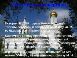 Свято-Троицкая церковь История.В 1699 г. храм Живоначальной Троицы построен