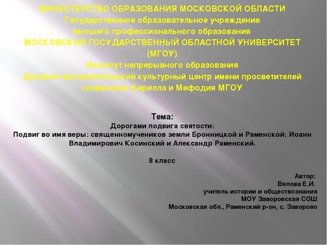 МИНЕСТЕРСТВО ОБРАЗОВАНИЯ МОСКОВСКОЙ ОБЛАСТИ Государственное образовательное у...
