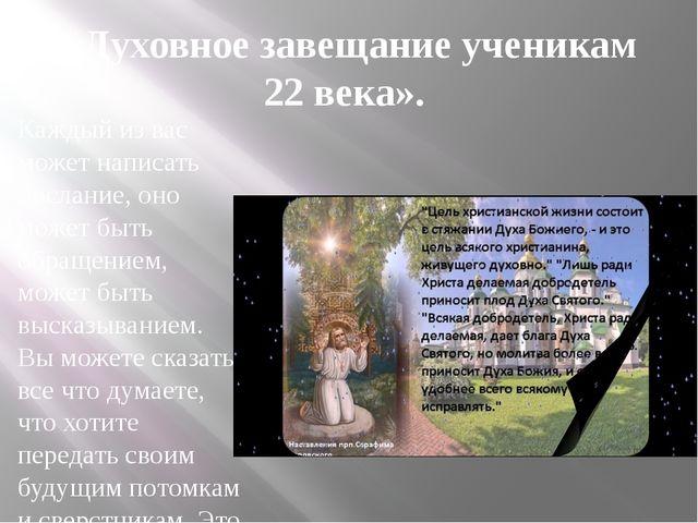 «Духовное завещание ученикам 22 века». Каждый из вас может написать послание,...