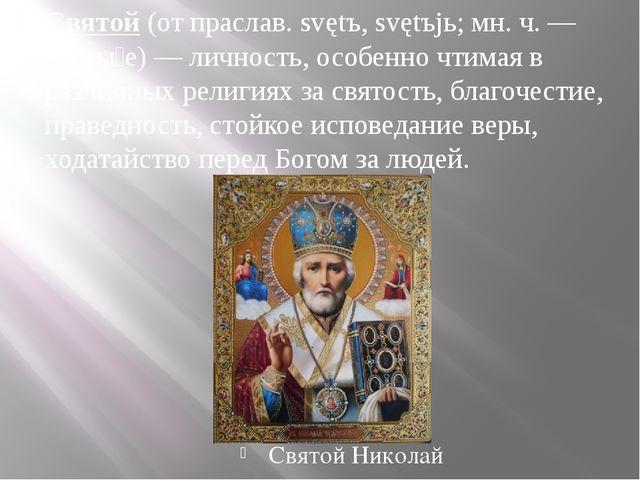 Святой Николай Святой(отпраслав.svętъ, svętъjь; мн. ч.— святы́е)— личнос...